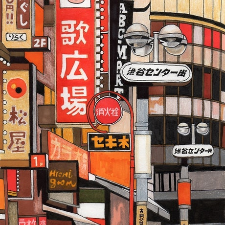 (CreativeWork) Tokyo Street Signs - LARGE Limited Edition Print Ed. 4 of 50 by Erin Nicholls. Print. Shop online at Bluethumb.