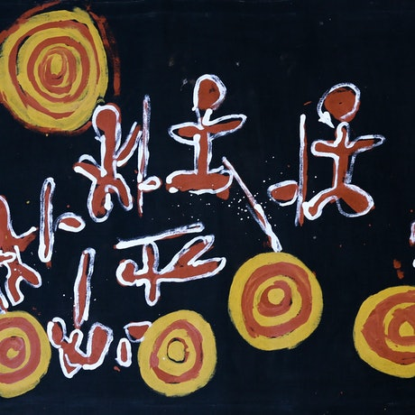 (CreativeWork) Story of Kiirr-Kiirr Man 10-244 (M) by Cliff Reid. Acrylic Paint. Shop online at Bluethumb.