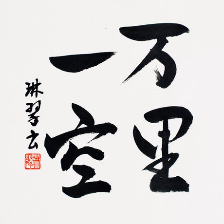 (CreativeWork) Banri ikku (Never give up on your dream and keep on trying) in square frame : Japanese calligraphy by Kanako (Linsui) Shirakawa. Other Media. Shop online at Bluethumb.