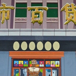 (CreativeWork) Mao Pop Shop by Yianni Johns. oil-painting. Shop online at Bluethumb.