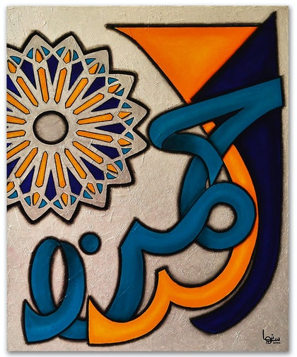 (CreativeWork) ArRehman by Sonia Sharjeel. arcylic-painting. Shop online at Bluethumb.